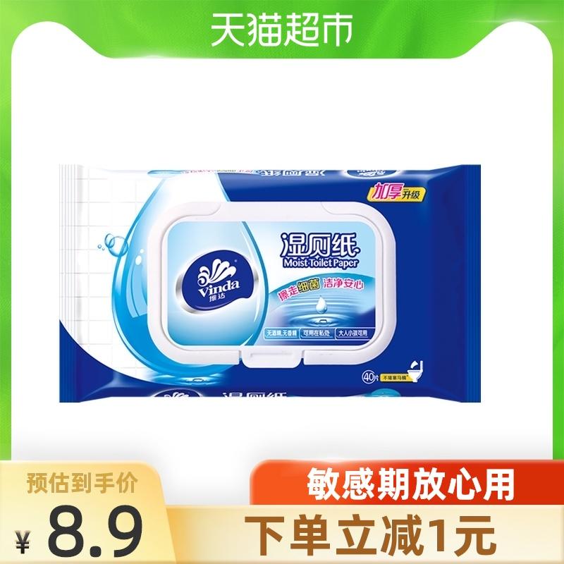 维达湿厕纸便携可冲40片X1包擦屁股洁厕湿纸巾女性经期清爽湿巾