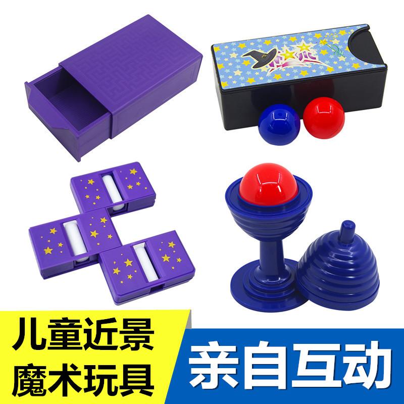 儿童小学生近景表演魔术道具套装学校节日才艺礼物玩具简单易学