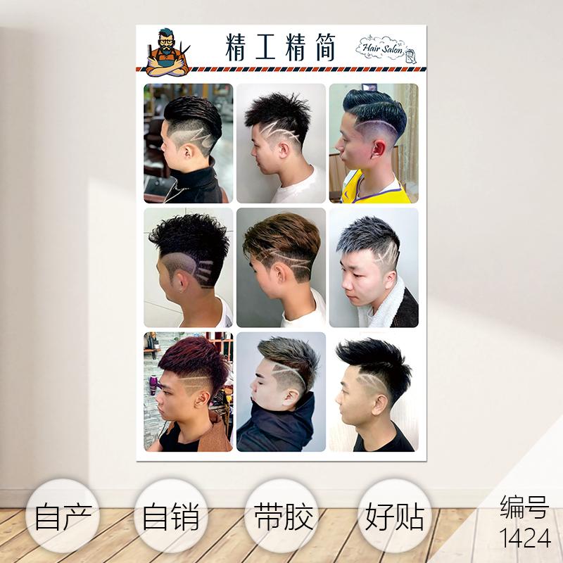 今年男士油头雕刻女短发卷烫染发波波头流行发型图片理发店墙贴画