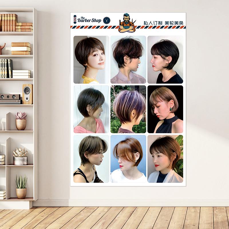 2021流行发型图片女短发卷烫染发波波头油头雕刻理发店自粘墙贴画