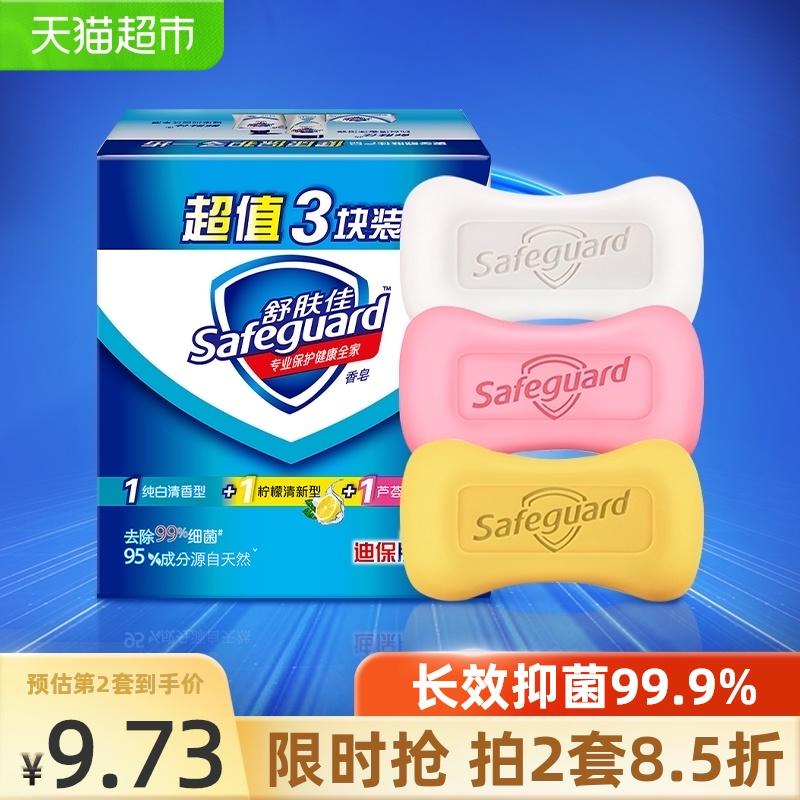 【烈儿专享】舒肤佳香皂沐浴清香115g*3男女家庭装洗澡洗手肥皂