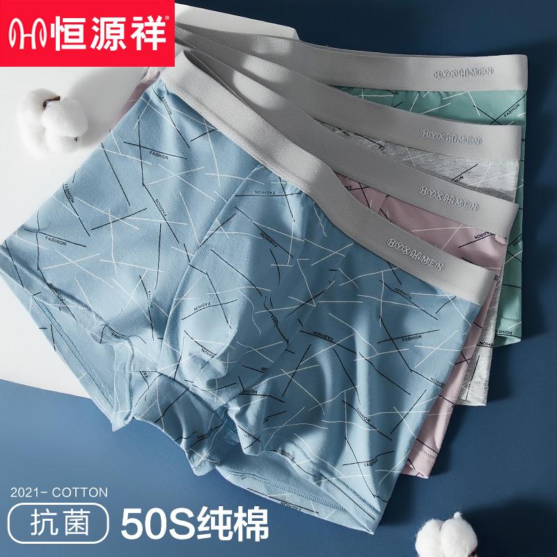 恒源祥男士内裤男夏季纯棉抗菌平角裤透气薄款男生四角短裤头裤衩