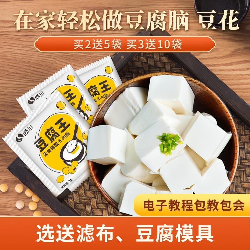 葡萄糖内脂做豆腐脑的家用凝固剂自制食用豆花腐王葡萄糖酸内酯粉
