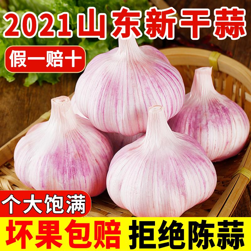 果王缘山东金乡大蒜头干蒜5斤装紫皮2斤新鲜多瓣农家2021种子10斤