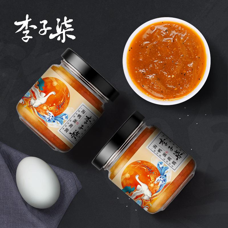 李子柒海鸭蛋黄酱流沙咸蛋黄酱酱拌饭酱拌面沙拉吐司酱80g*2瓶