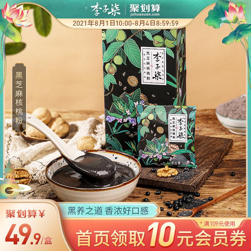 李子柒黑芝麻糊黑芝麻粉核桃粉小包装孕妇营养早餐速食代餐360g