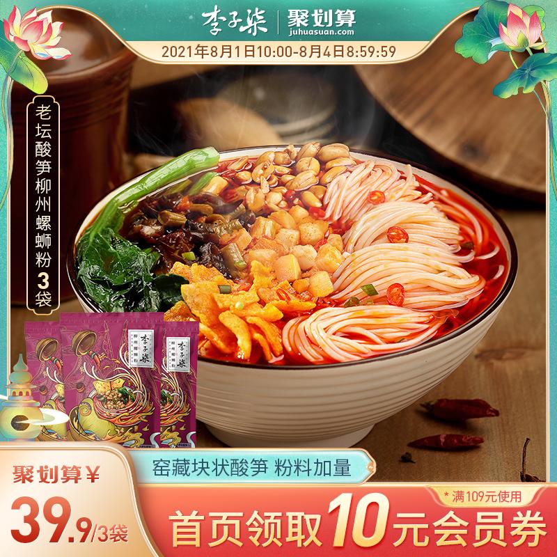 李子柒老坛酸笋螺蛳粉柳州螺狮粉广西特产速食加量螺丝粉400g*3袋