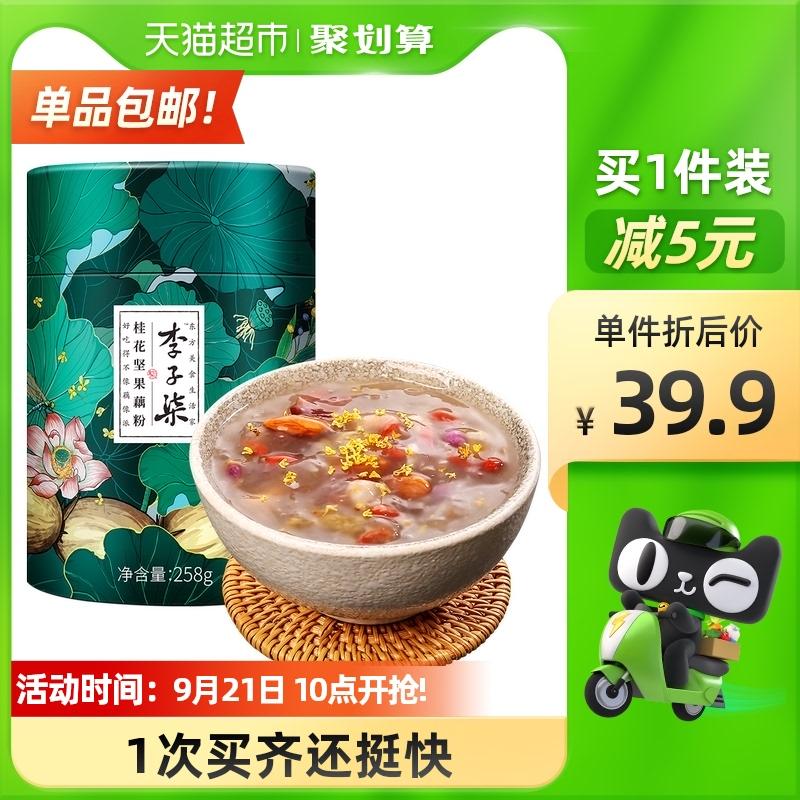 李子柒桂花坚果藕粉纯藕粉坚果羹营养早餐代餐食品258g×1罐