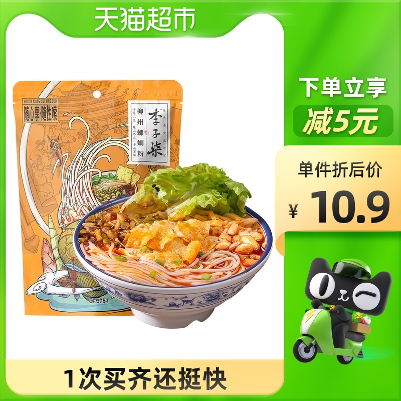 李子柒螺蛳粉随心包240g柳州螺狮粉速食广西螺丝粉特产粉丝米线