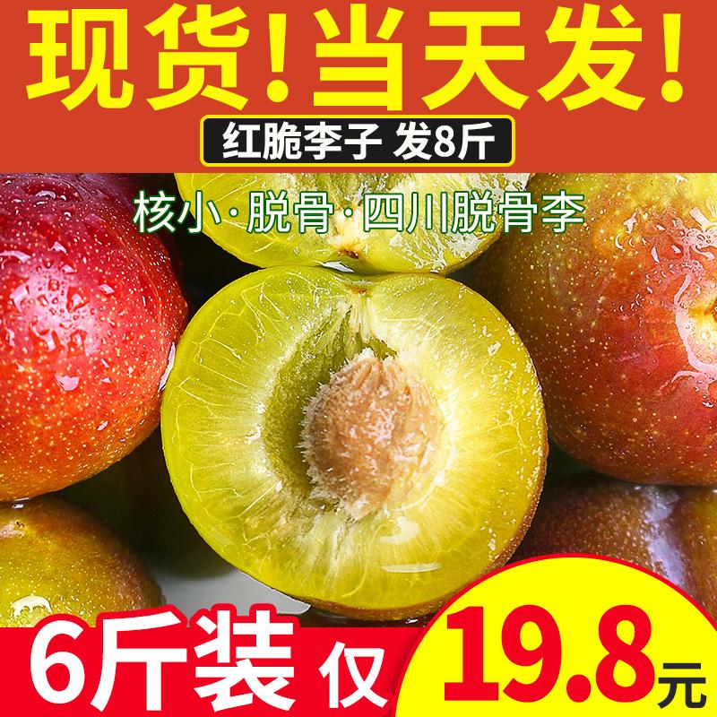 现货正宗四川脱骨红脆李子新鲜水果当季青脆李子大果整箱5斤包邮8