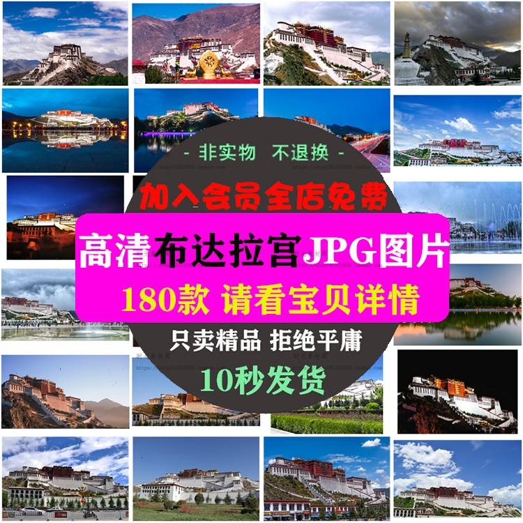 B608.布达拉宫实拍名胜照片摄影JPG高清图片杂志画册海报设计素材