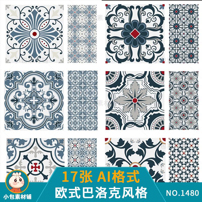 巴洛克风格欧式窗花民族风花纹印花图案图形ai矢量设计素材图片