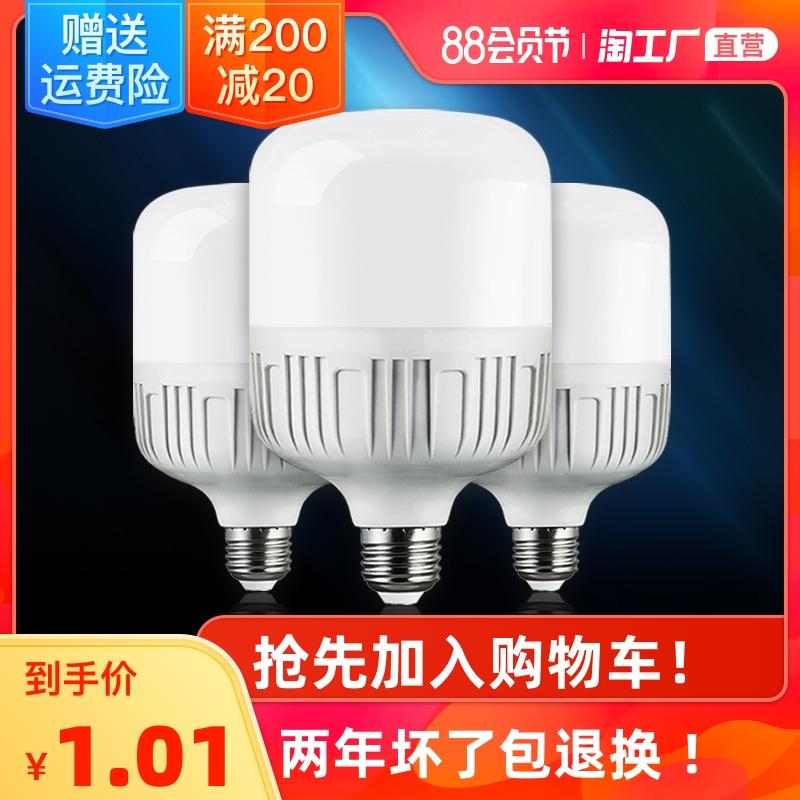 节能灯泡led照明家用超亮螺口螺旋卡口e27球泡工厂防水大功率20w