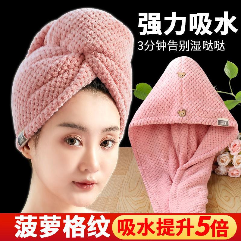 菠萝格干发帽女超强吸水速干3分钟网红洗头发加厚双层珊瑚绒浴帽