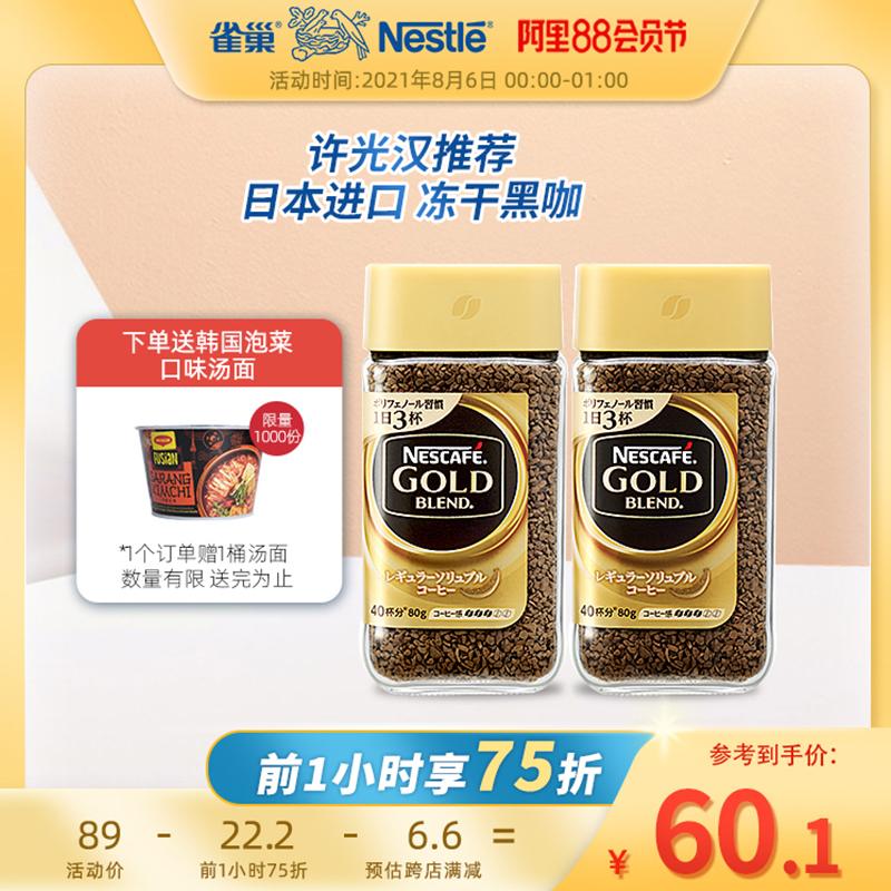 许光汉同款雀巢日本进口金牌速溶咖啡粉提神纯黑咖啡罐装80g*2
