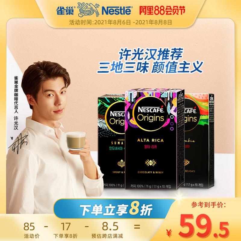 【许光汉推荐】雀巢Origins韩国金牌原产地速溶网红口袋黑咖啡*3