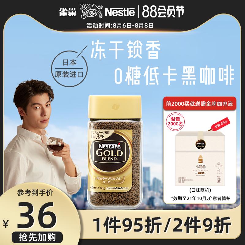 许光汉同款雀巢日本进口金牌速溶提神纯黑咖啡原味瓶装低温冻干