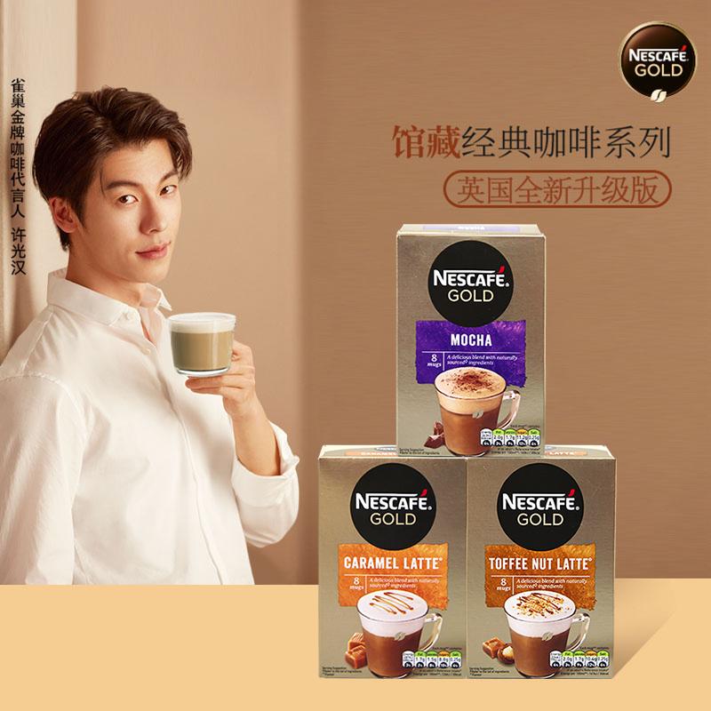 【许光汉同款】雀巢英国金牌摩卡/焦糖/太妃速溶咖啡3口味组合装