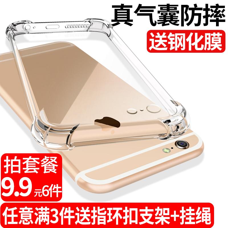 苹果6splus手机壳6/6s/7/8/plus透明硅胶iPhone6保护套11防摔全包5s超薄x软壳xs男女XR清新se2简约xsmax新款p