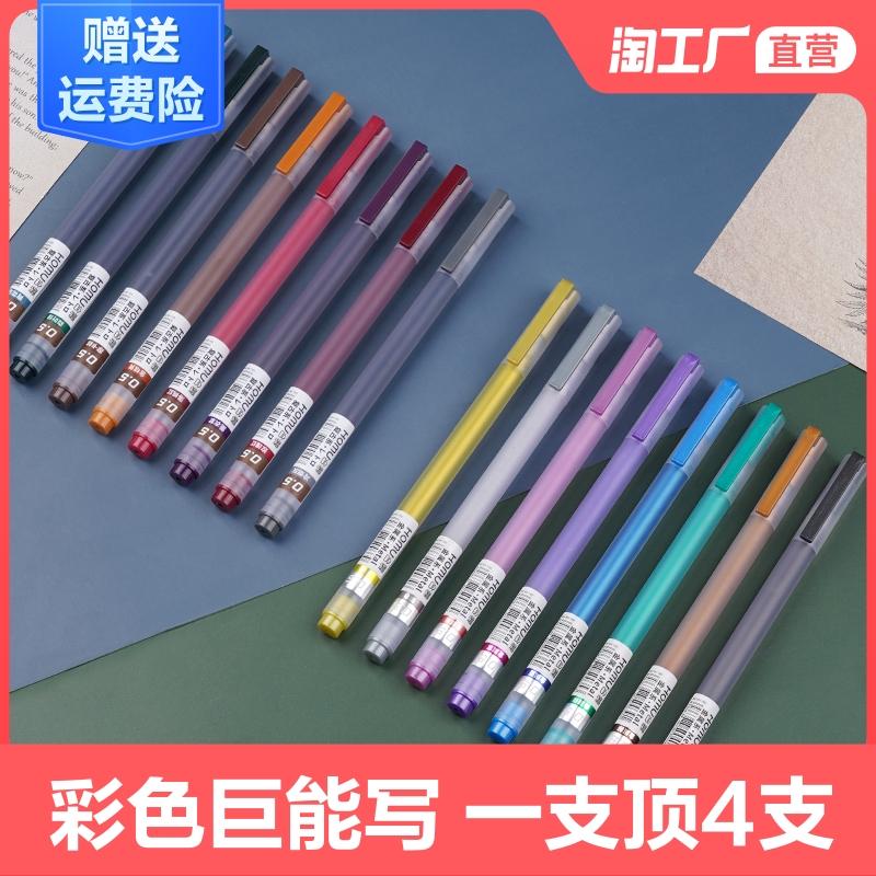 巨能写彩色中性笔大容量学生用做笔记专用0.5mm子弹头磨砂简约水笔考试黑色速干黑笔碳素笔签字笔红笔水性笔