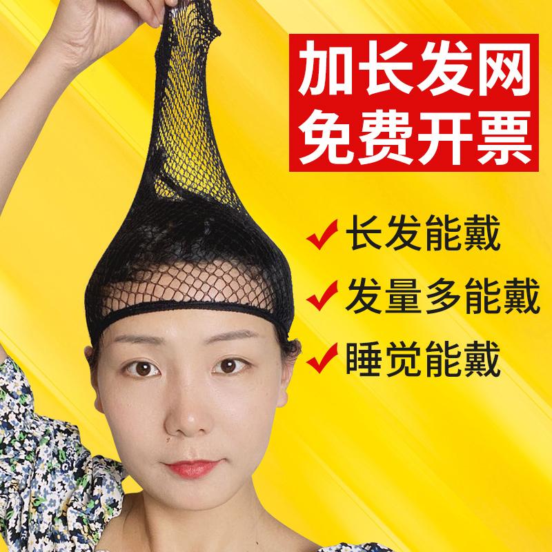 假发头套隐形发网发套网纱压发帽头发网罩固定高弹力网套假发套女