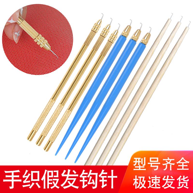 手织假发专用钩针针头进口勾头发的勾针铜杆木质手钩头套假发工具