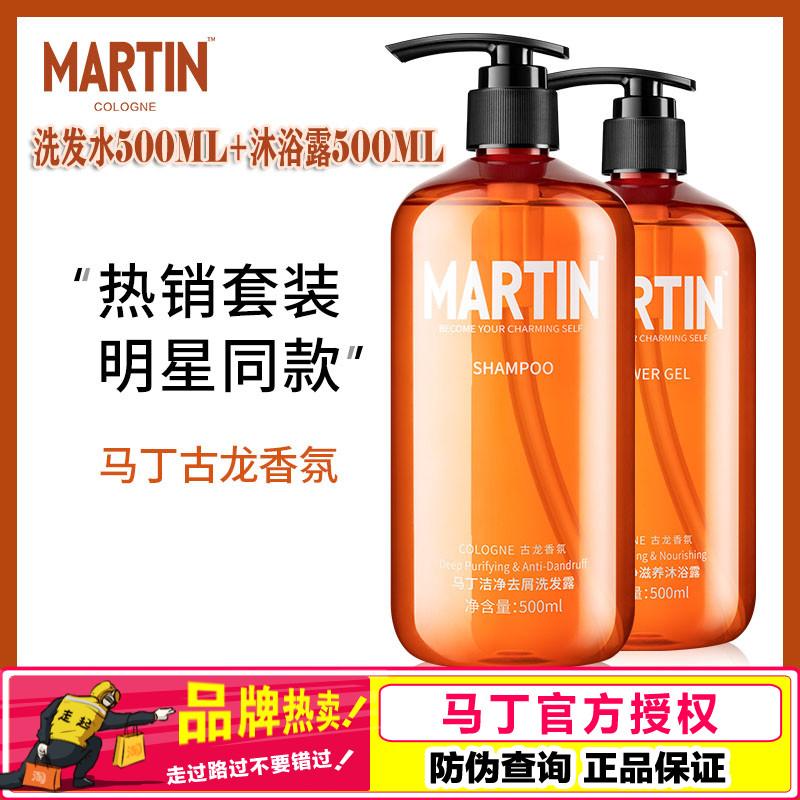 马丁男士专用古龙香氛洗发水沐浴露男人洗头洗澡套装专业专柜正品