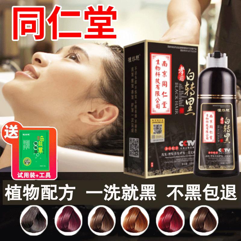 南京同仁堂染发剂纯植物泡泡老年人正品专用女男士一洗黑洗发水膏