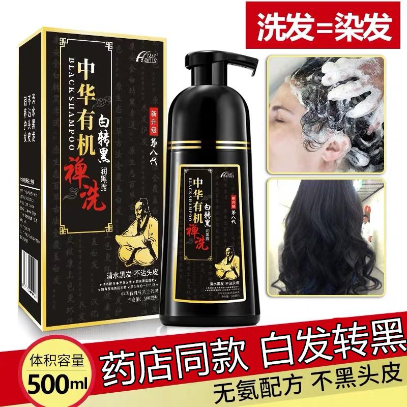 染发剂一洗黑纯植物洗发水不沾头皮自然一支黑正品老年人清水黑发
