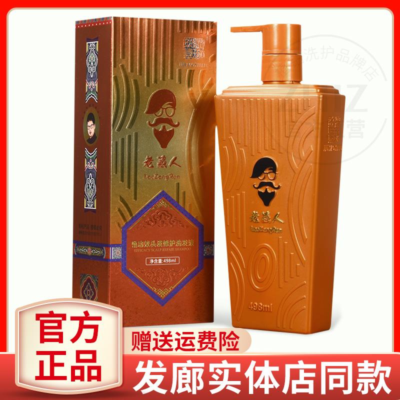 老藏人悟功效洗发水洗头水液正品去屑控油止痒 发廊沙龙同款官网