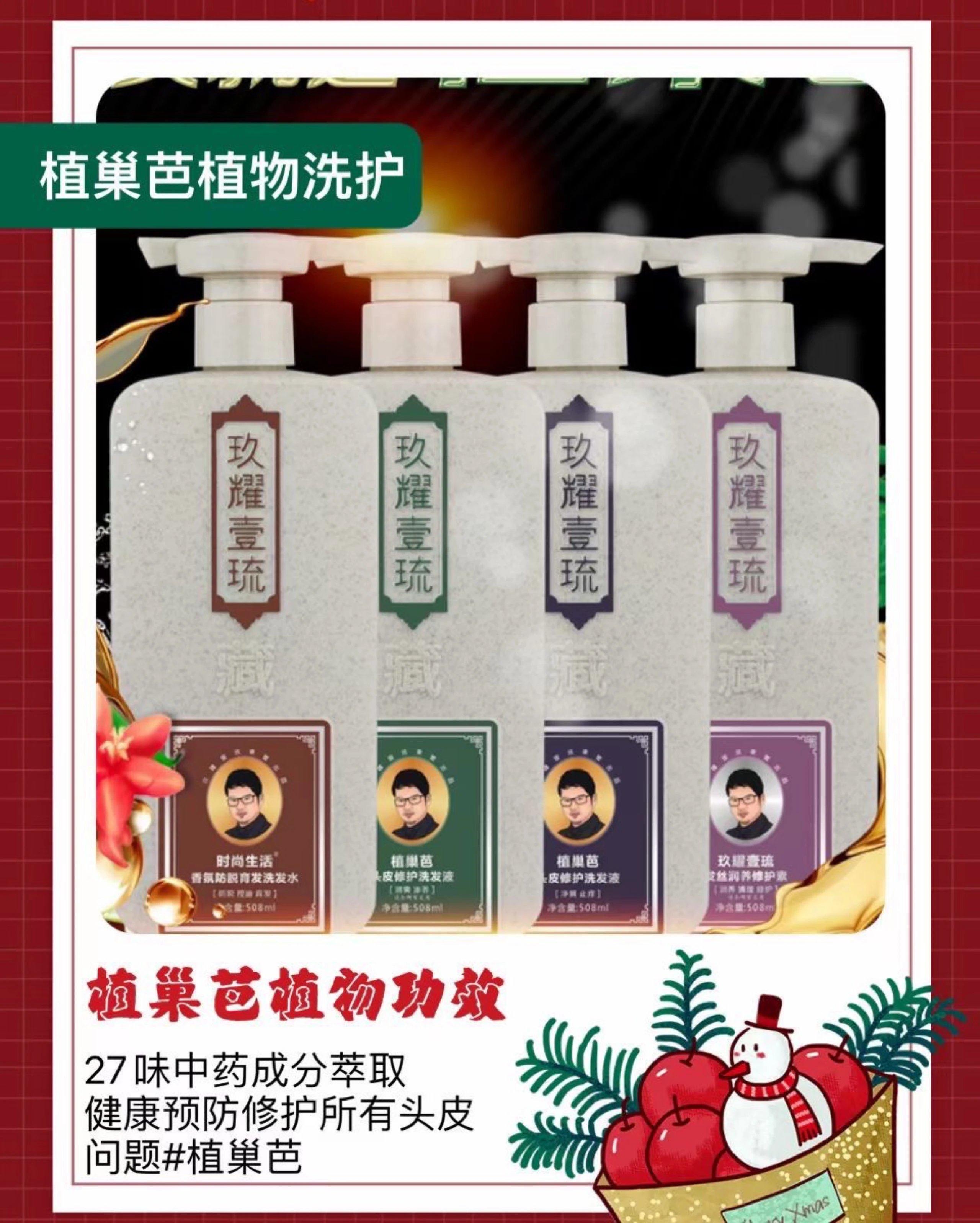 植巢芭洗发水中草药防脱育发去屑止痒头皮控油老藏人无硅油正品