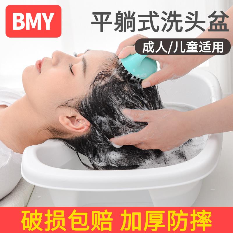 平躺式洗发洗头盆儿童宝宝孕妇月子躺着洗头发神器老大人小孩家用