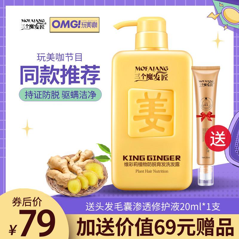 三个魔发匠生姜洗发水防脱生发男女正品控油膏姜汁旗舰店官方品牌