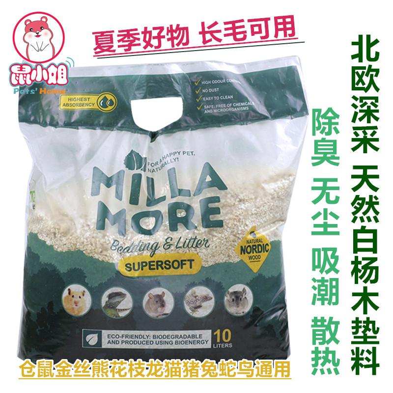 包邮米拉莫白杨木片木粒木屑除臭杀菌无尘夏季仓鼠花枝生物垫料