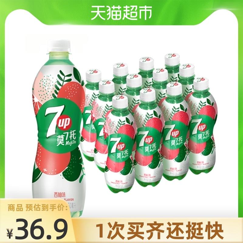 7喜莫7托西柚柚子味碳酸饮料整箱汽水饮品550ml*12瓶夏季畅饮解渴