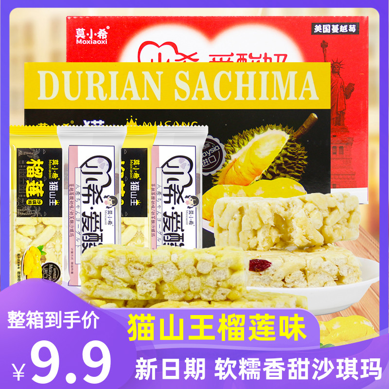 莫小希沙琪玛酸奶蔓越莓味猫山王榴莲味松软沙琪玛早餐糕点418g