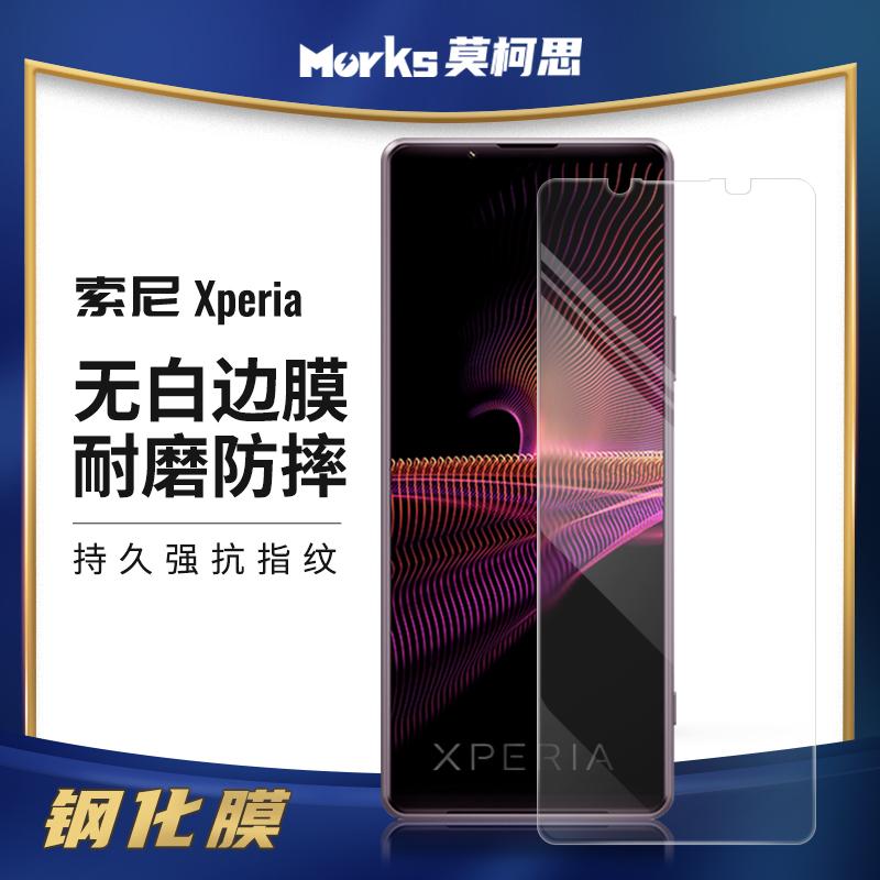 莫柯思 Sony索尼Xperia1 Ⅲ3代钢化膜x5 II x2二三代玻璃膜手机膜x10 plus全屏覆盖 高清防指纹 大弧度保护膜