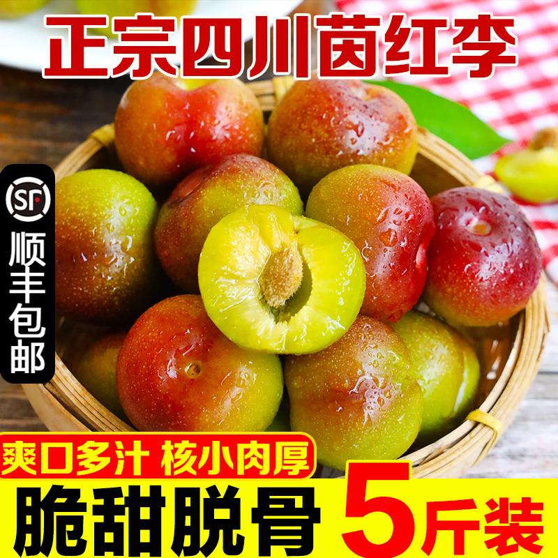 四川脱骨李子新鲜水果当季现发整箱孕妇茵半边红心甜脆李应季5斤