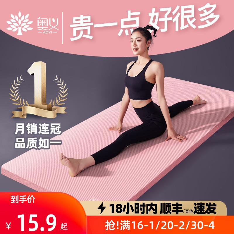 奥义瑜伽垫初学者女男士加厚加宽加长健身舞蹈防滑瑜珈地垫子家用