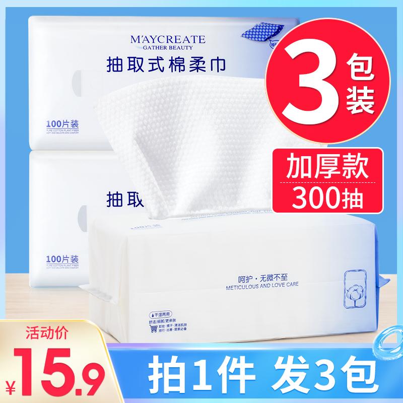 3包装|洗脸巾一次性纯棉加厚抽纸式擦脸洗面男女洁面纸官方旗舰店