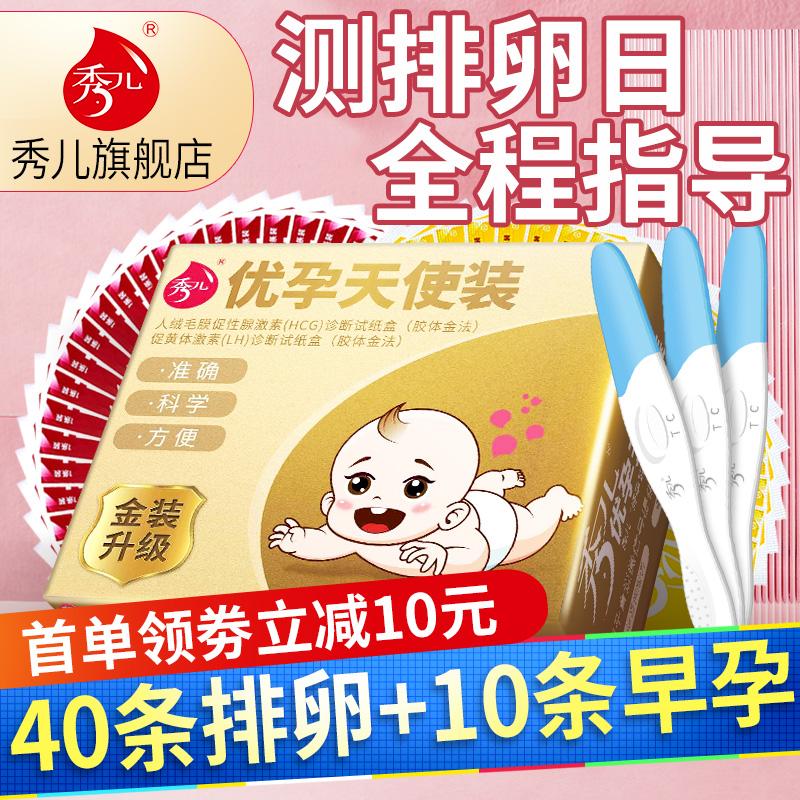 秀儿排卵试纸测排卵期女高精度神器精准卵泡助孕检测试纸备孕用品