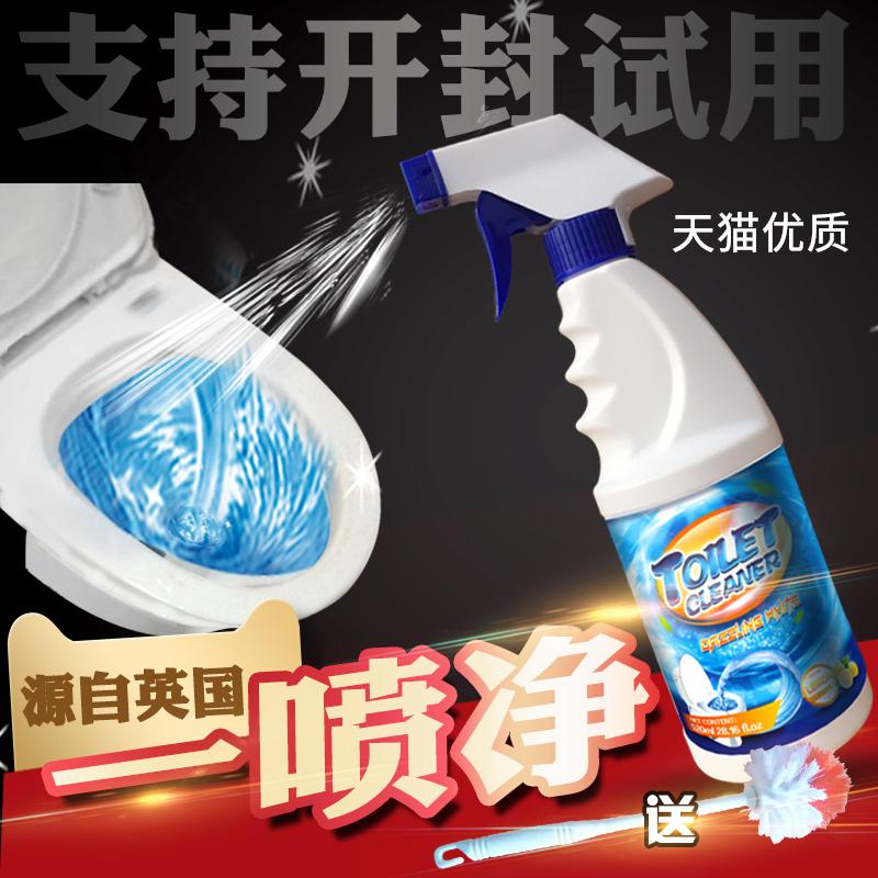 洁厕测灵液洗马桶厕所污垢强力清洁剂家用卫生间尿碱神器去黄除垢
