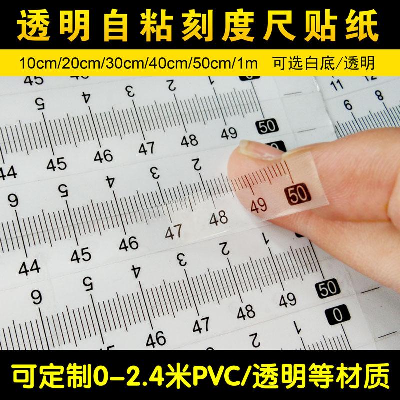 不干胶刻度尺 刻度尺贴纸 自粘透明标尺刻度贴 粘性防水中分贴尺