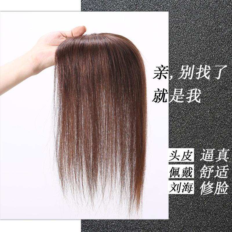 真发头顶遮盖白发补发片无痕隐形发顶补发块中分齐斜刘海假发片女