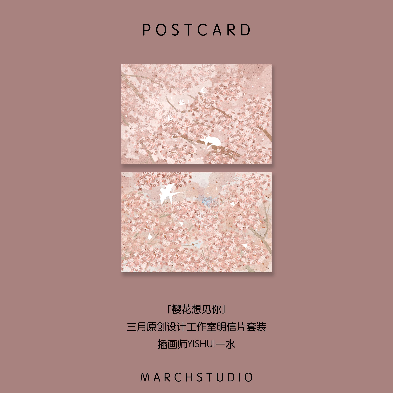 「樱花系列」樱花想见你丨三月明信片原创插画设计文艺春天花海