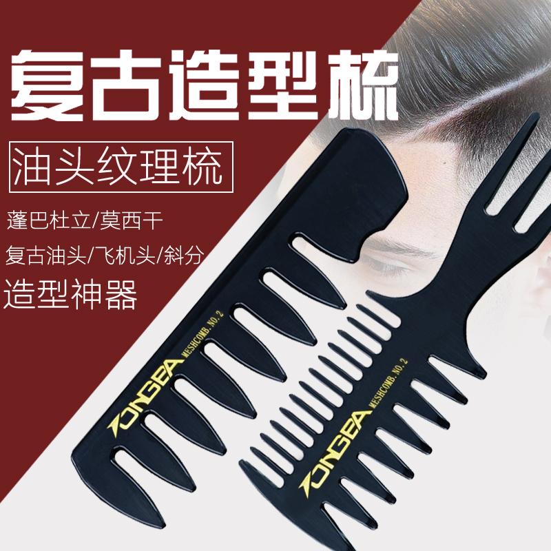 男士造型大宽齿排骨梳复古油头梳发型大齿梳专业背头纹理插梳梳子