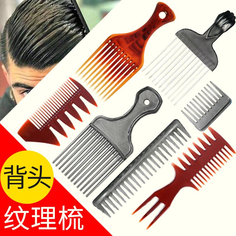【复古油头梳】纹理梳背头发型挑高宽齿梳男士造型大齿梳钢针插梳