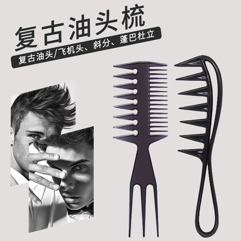男士发型专用复古油头梳子蓬松造型大背头纹理定型梳梳大齿排骨梳