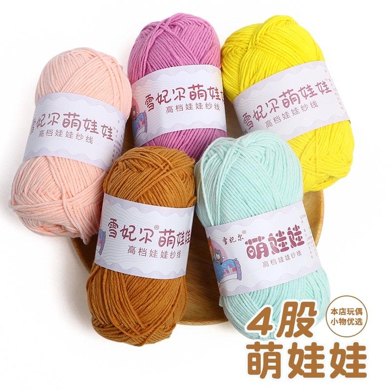雪妃尔萌娃娃4股四股牛奶棉毛线团钩针手工编织diy材料包精梳棉线
