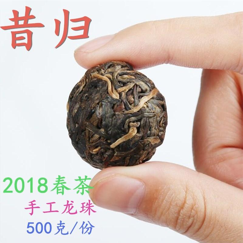 普洱茶生茶500克/包邮2018年春茶昔归手工龙珠沱茶